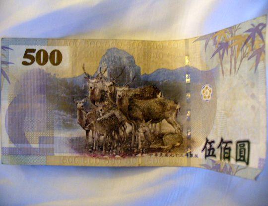 五百元紙幣2