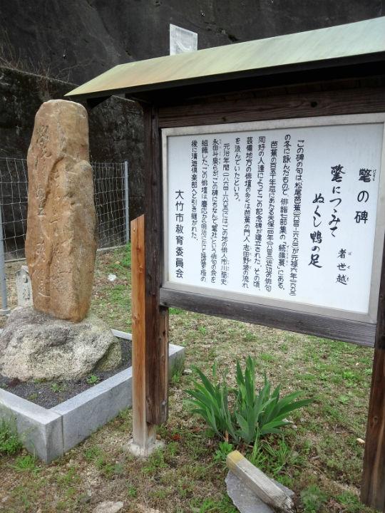 ケゴロモの碑
